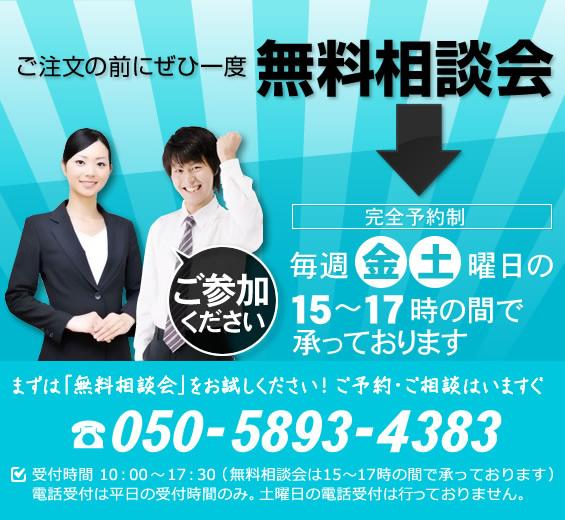 ホームページデザイナーの無料相談会